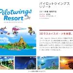 pilotwings_resort