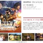 samurai_warriors_chronicle