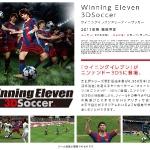 winning_eleven_3d_soccer