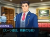 ace_attorney_5-3