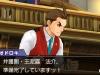 ace_attorney_5-6
