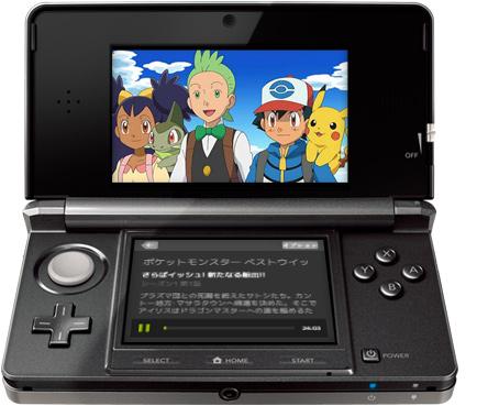 Hulu para Nintendo 3DS