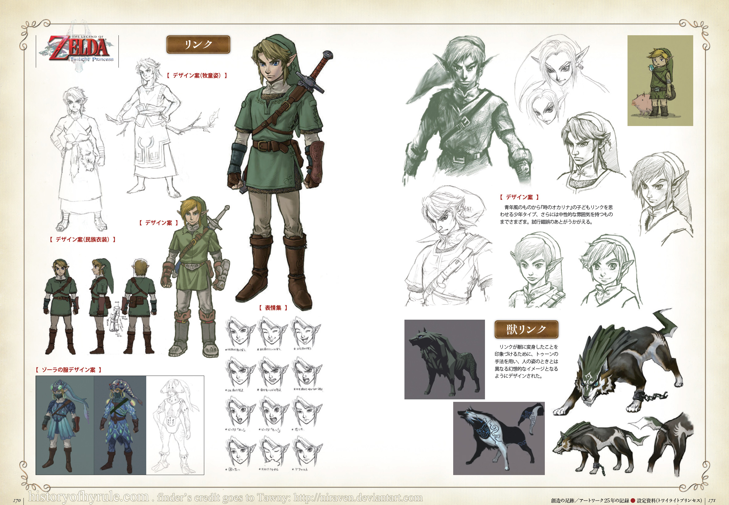 New Hyrule Historia preview shows never-before-seen Midna concept ...