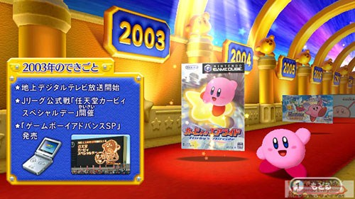 kirbys_dream_collection_special_edition-2-1.jpg
