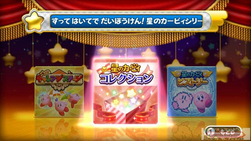 kirbys_dream_collection_special_edition-5-1.jpg