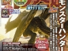 mh4_ultimate-1