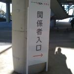 nintendo_world_2011-3