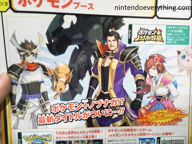 nobunaga_ambition_x_pokemon-1.jpg