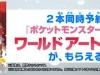 pokemon_xy_pre-order_japan-4