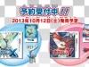 pokemon_xy_pre-order_japan-1