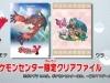 pokemon_xy_pre-order_japan-3