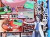 pokemon_xy_corocoro-4