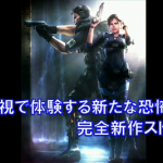 re_revelations-1