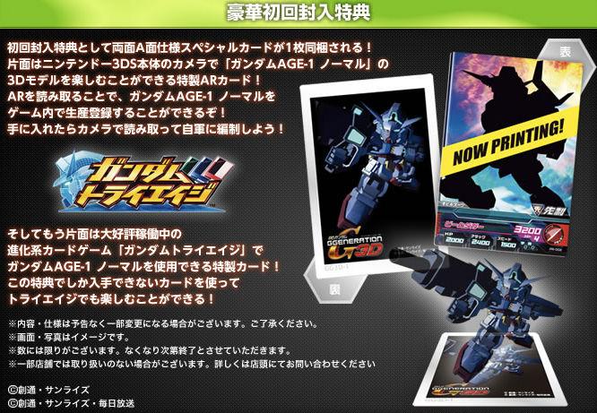 SD Gundam 3D