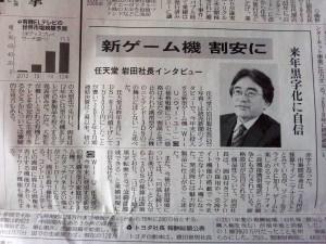 Un prix raisonable pour la wii u Iwata_interview_japan-300x225