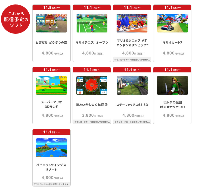 download games for 3ds
