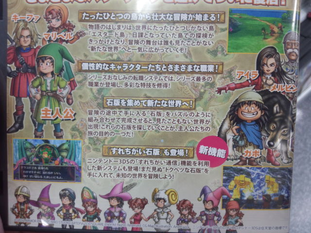 3ds release dates screens dragon quest viii 3ds will not support 3d by ...
