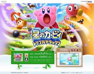 kirby_triple_deluxe_site_japan