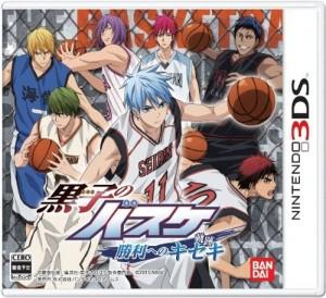 kurokos_basketball_mirac_victory_boxart