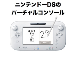 ds_virtual_console