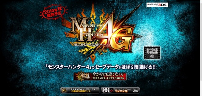 monster_hunter_4_ultimate_site