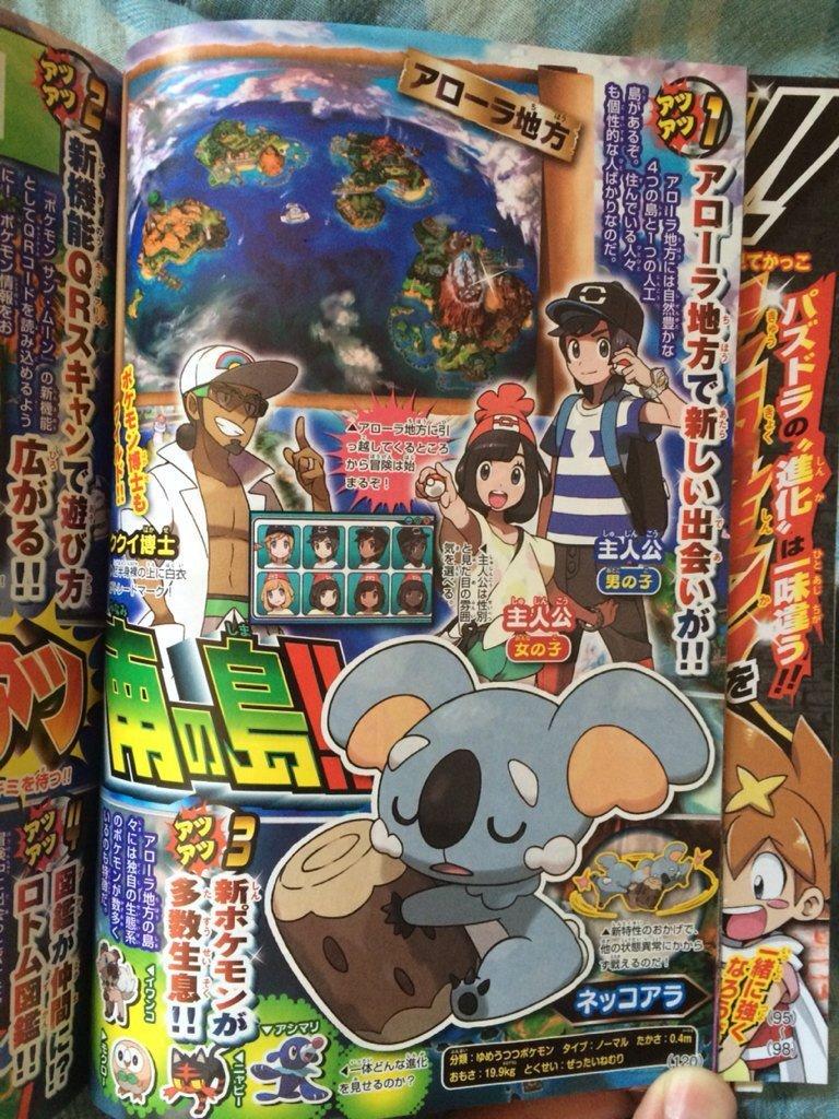 pokemon-corocoro-1.jpg