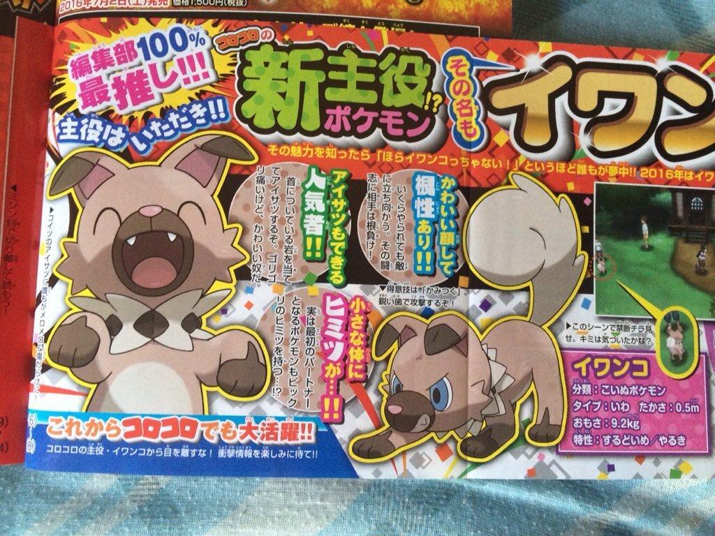 pokemon-corocoro-2.jpg