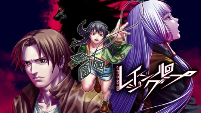 The horror visual novel Rei-Jin-G-Lu-P will be available on August 3, according to a listing on the store.