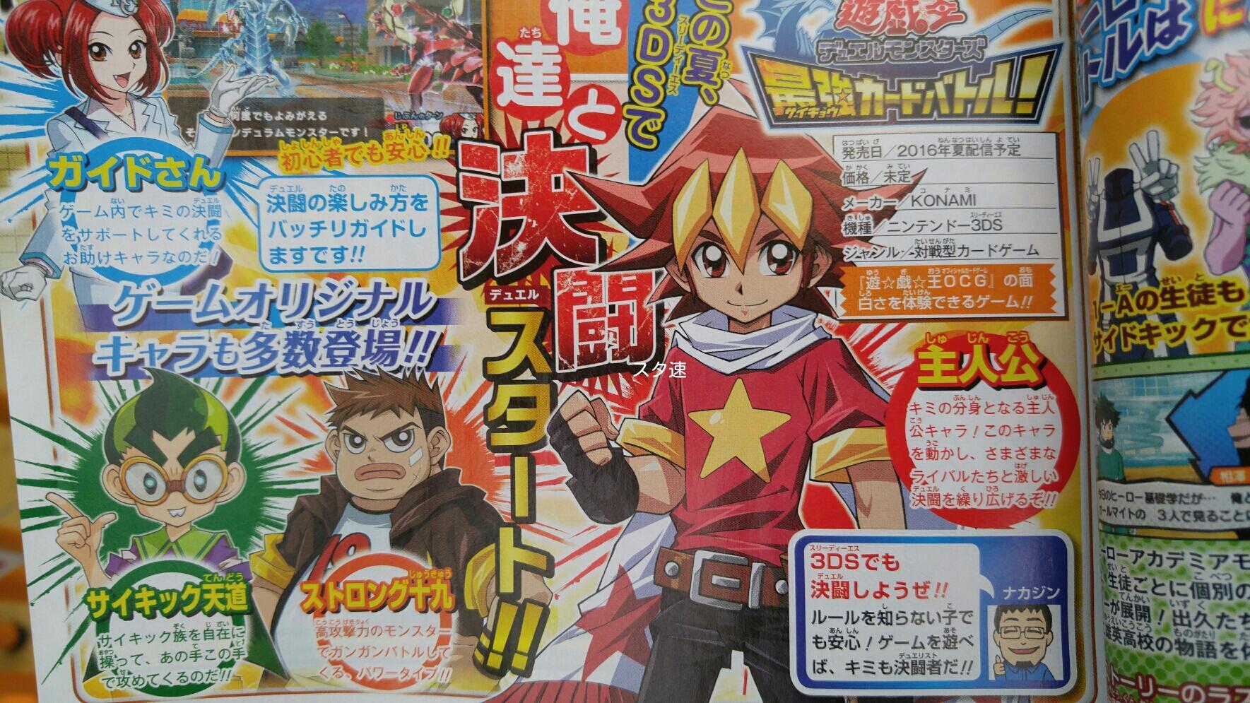 yu gi oh saikyou card battle revealed for 3ds nintendo everything