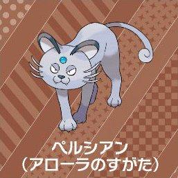New Alola form revealed via the Japanese Alola Pokedex guide ...