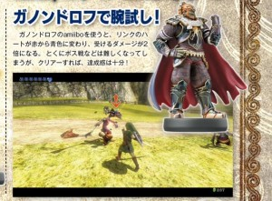 amiibo-ganondorf-twilight-hd