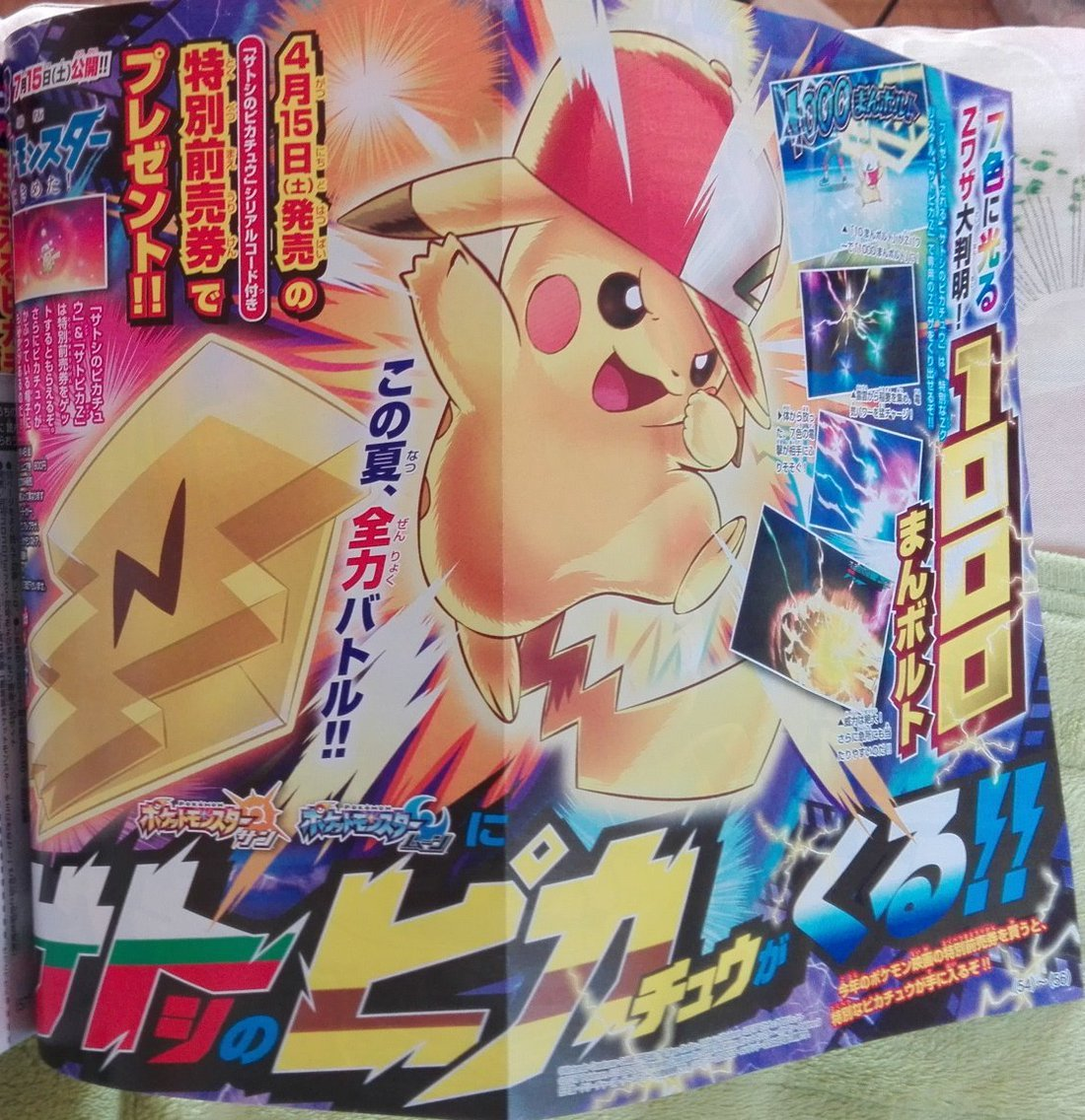 ash pikachu to be distributed for pokemon sun moon in japan with