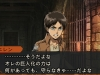 Attack on Titan Escape from Certain Death 6