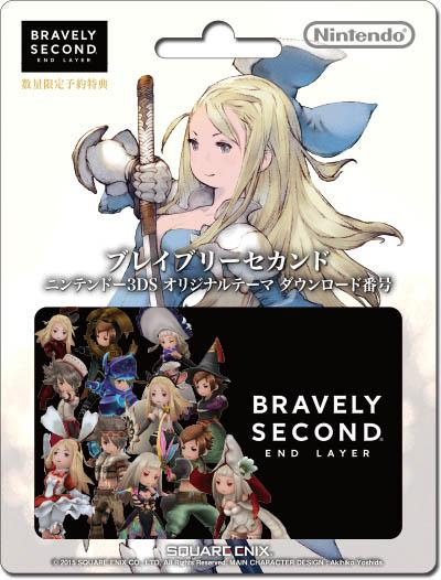 bravely-second-card