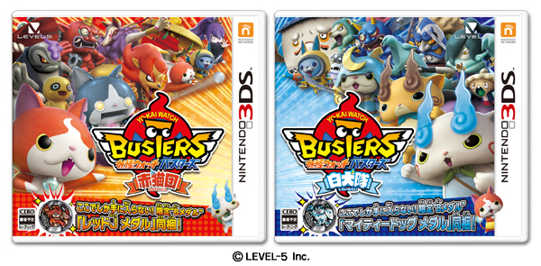 busters-boxart