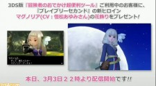 dqx-bravely-second-collaboration