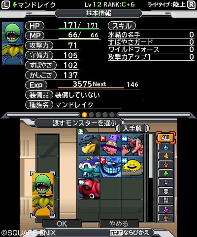 New DQMJ3 screens - Dragon Quest Monsters Joker 3 - Dragon's
