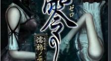 Fatal Frame: The Black Haired Shrine Maiden boxart