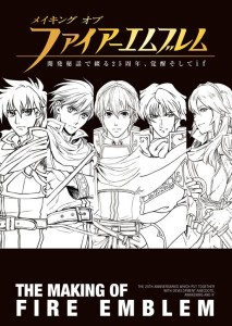 fire-emblem-making-of-cover-2