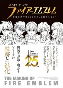 fire-emblem-making-of-cover