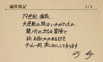 great ace attorney shu takumi 2