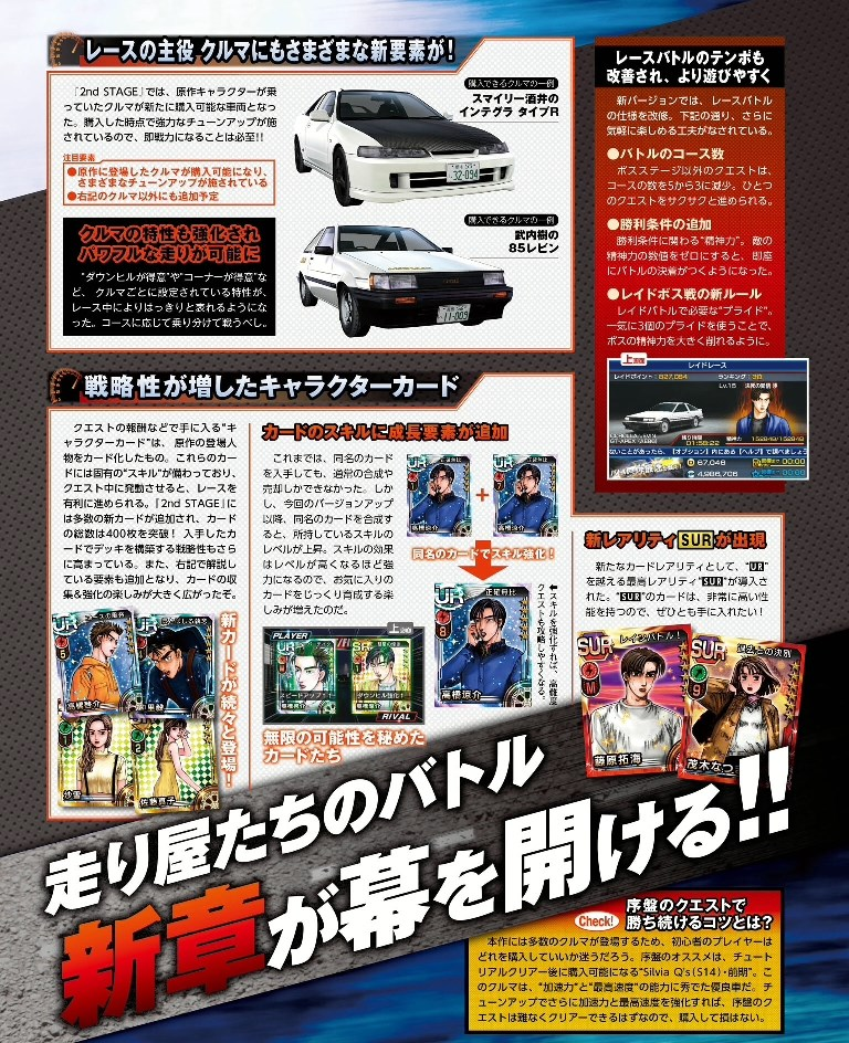 Initial D: Perfect Shift Online 2nd Stage