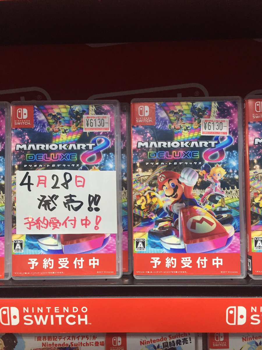 Mario kart 8 for sale - We Also Have Another Look At The Mario Kart 8 Deluxe Box That Includes A Look At The Back Of The Packaging