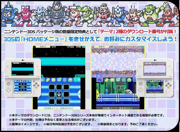 mega-man-3ds-themes