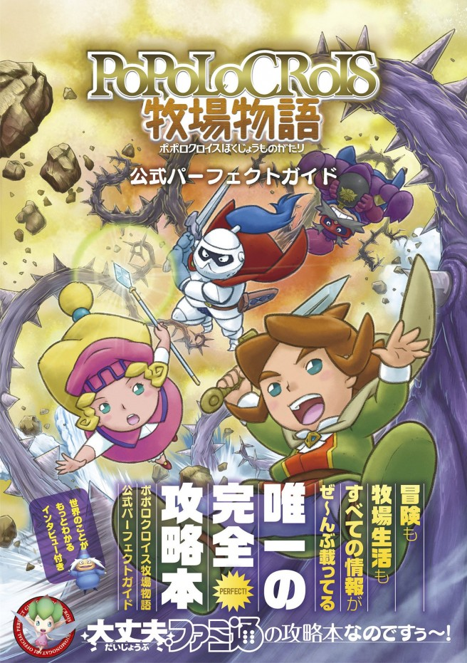 popolocrois-guide