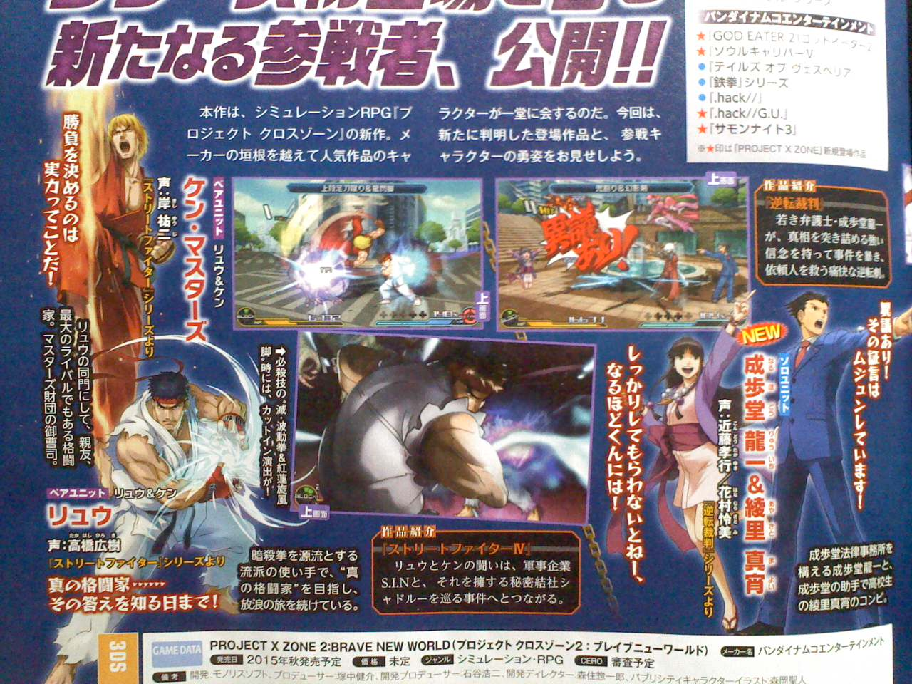 Project X zone 2: Brave New World con la aparicion de.... Project-x-zone-2-phoenix-wright