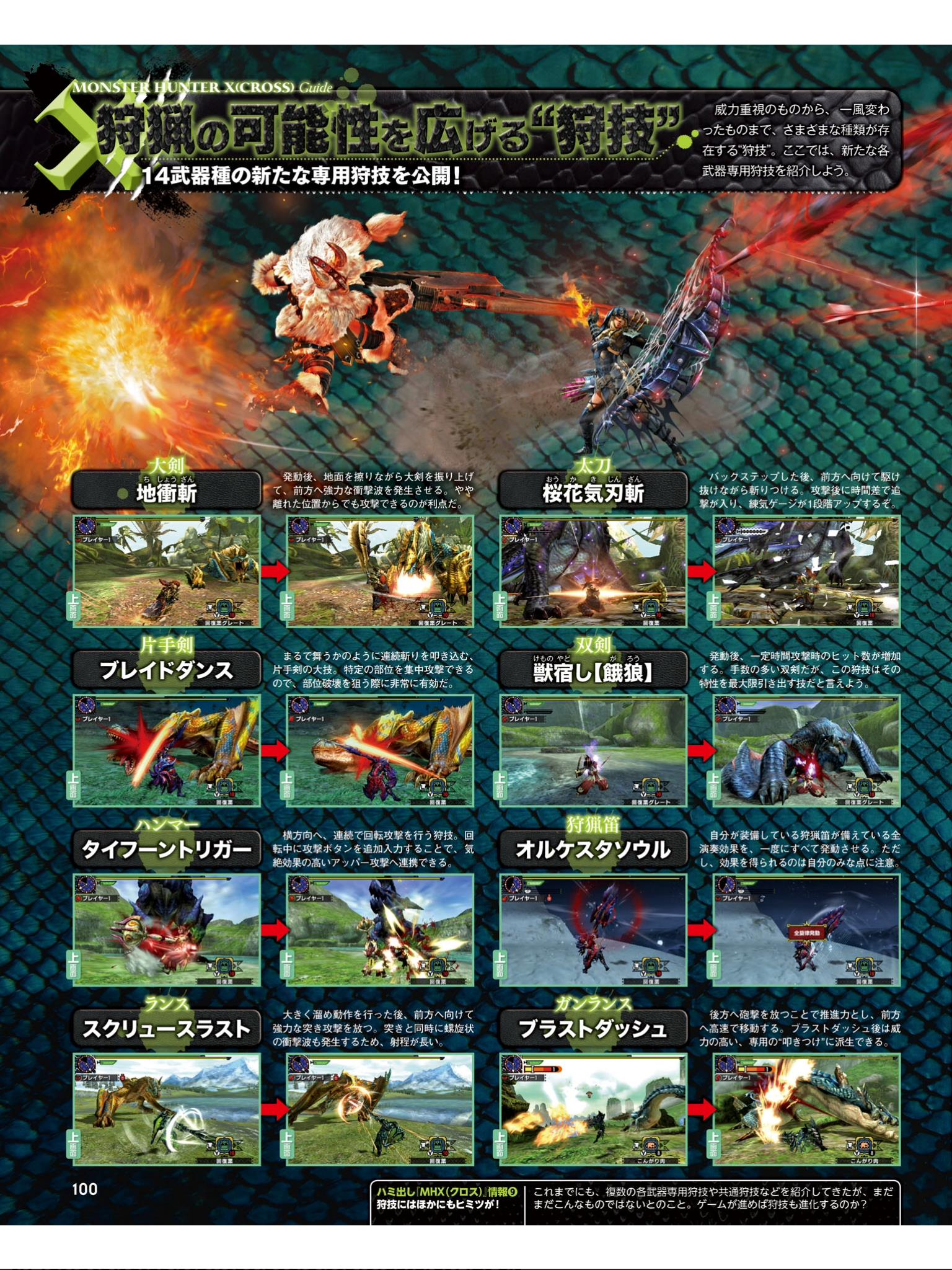 scans roundup animal crossing amiibo festival monster hunter x