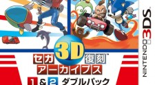 sega-3d-reprint-archives-double-pack-boxart