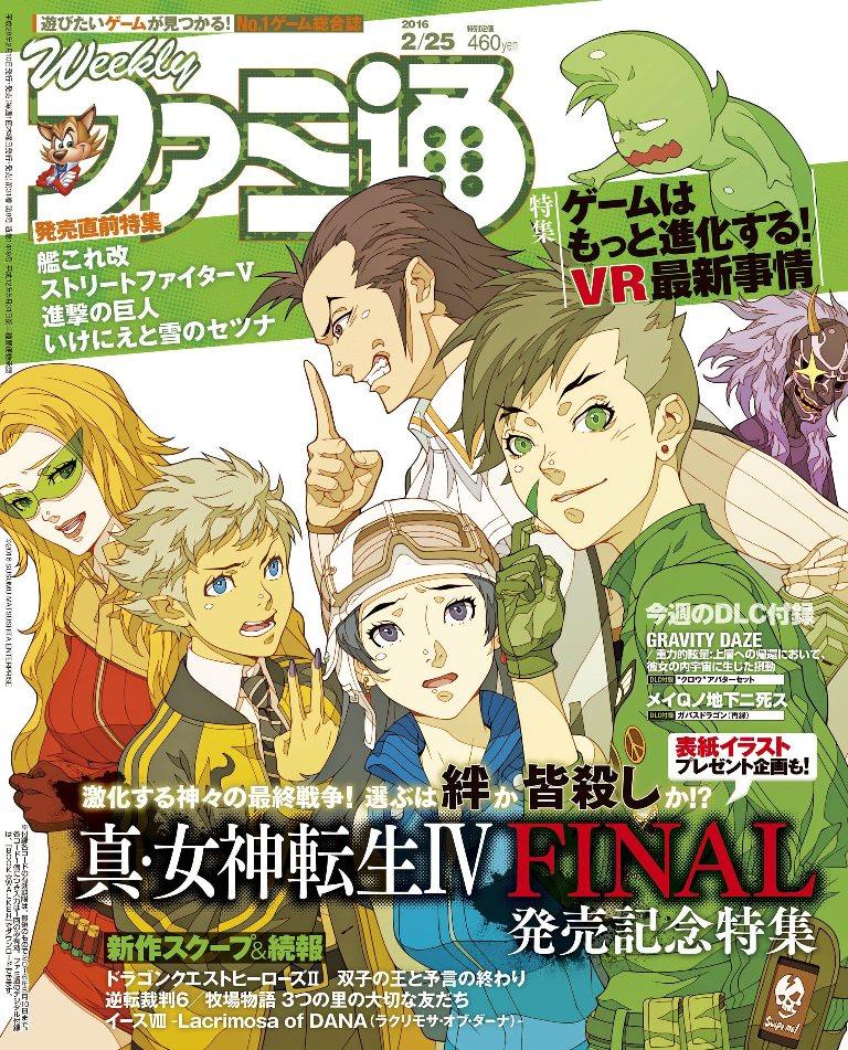 shin-megami-tensei-iv-final-famitsu-cover