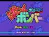 WiiU_VC_BombermanPanicBomber_screen_01
